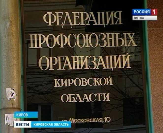 Итоги работы кировских профсоюзов