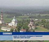 Территория Православия