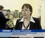 Презентация книги художника Сергея Горбачева