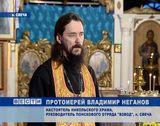 Православный поисковый отряд