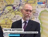 Визит Матти Анттонен