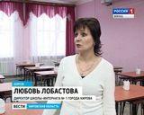 Юбилей школы - интернат №1