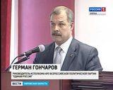 """Партийная конференция """"Единой России"""""""