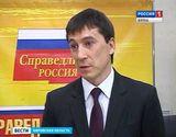 """Итоговая  конференция региональной партии """"Справедливая Россия"""""""