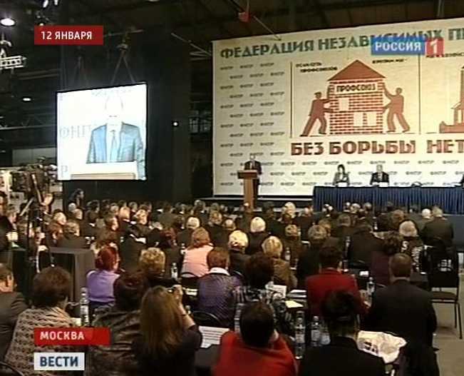 Съезд федерации независимых профсоюзов