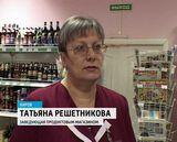 Новые цены на спиртные напитки