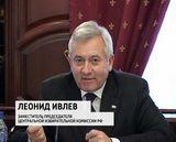 Заседание общественно-политического совета