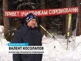 Лыжные гонки на приз Валента Косолапова