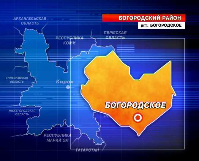 План развития Богородского района