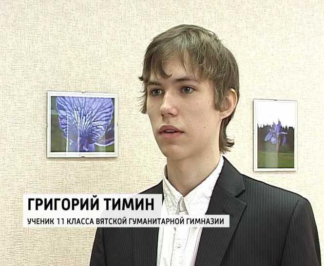 Победитель Всероссийской олимпиады школьников