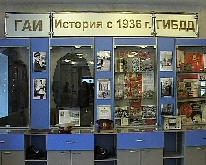 Музей ГИБДД