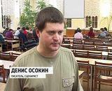 Встреча  с  Денисом Осокиным
