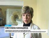 Новое оборудование в туберкулезном диспансере