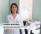 Эндокринологический диспансер