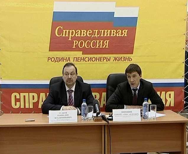 Пресс-конференция «Справедливой России»