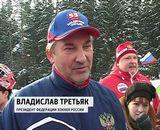 Визит  Владислава Третьяка