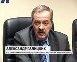 «Единая Россия» подводит итоги