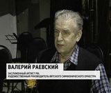 Заслуженный артист России