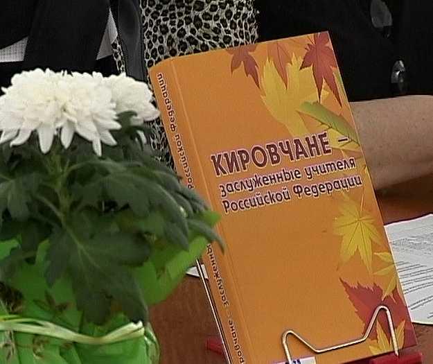 Книга о заслуженных учителях