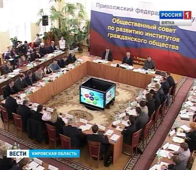 Заседание Общественного совета ПФО