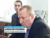 Рабочая неделя Алексея Розувана