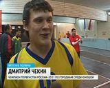 Первенство России по городошному спорту