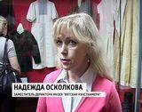 "Выставка ""О времена, о мода!"""