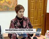 Презентация книги Валентины Коростелевой