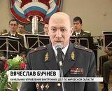 День ветеранов внутренних дел и внутренних войск