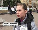 """Акция """"Россия без жесткости"""""""