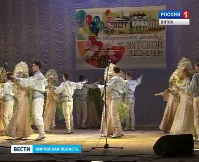 Всероссийский конкурс хореографических коллективов