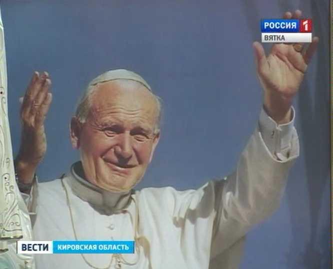 Беатификация Папы Иоанна Павла Второго