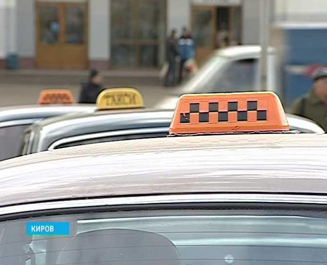Лицензирование  таксомоторных предприятий