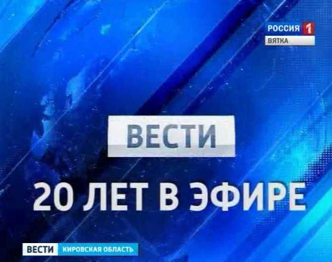 20 лет ВГТРК
