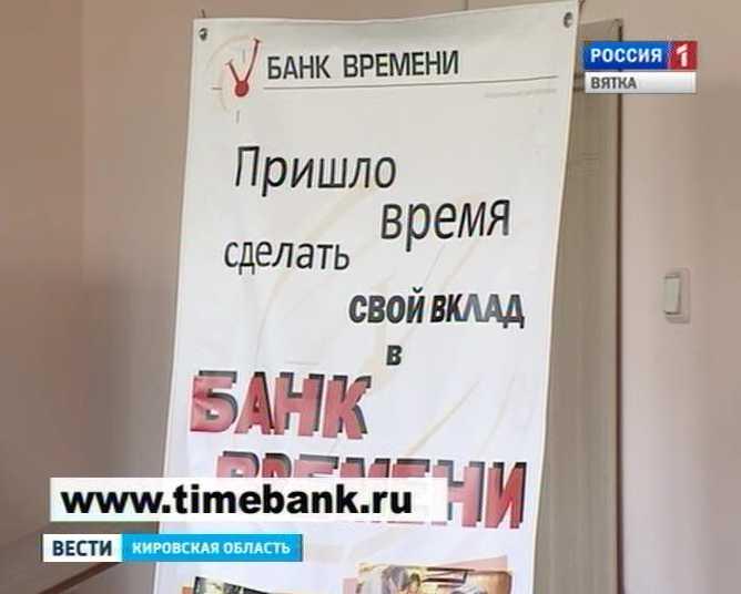 Банк времени