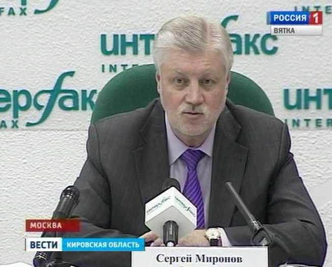 Отзыв Сергея Миронова из Совета Федерации