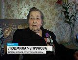 Боевой путь Людмилы Чепруновой