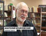 Выставка работ Анатолия Брайловского