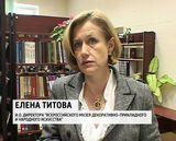 Визит Елены Титовой