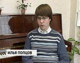 Музыкальная одаренность Ильи Попцова