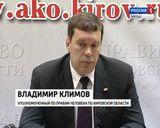 Пресс –конференция Владимира Климова