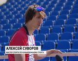 Предсезонный сбор Алексея Суворова