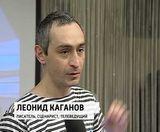 Мастер-класс Леонида Каганова