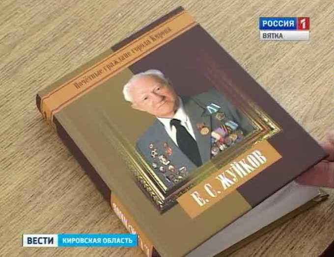 Книга о Евгении Жуйкове
