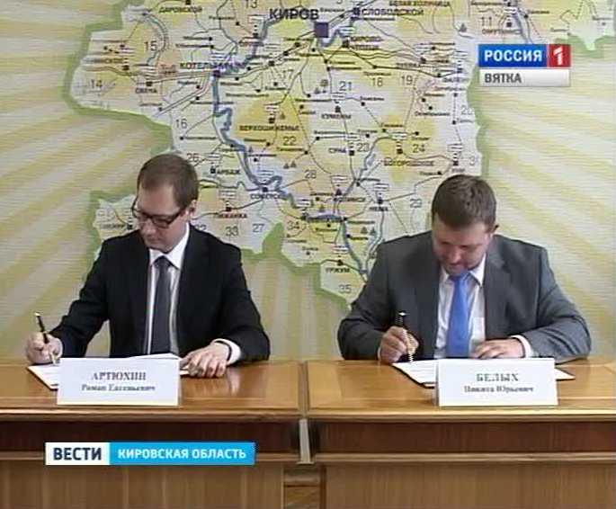Соглашение между казначейством и Правительством области
