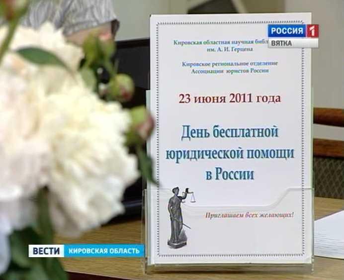 Всероссийский день бесплатной юридической помощи