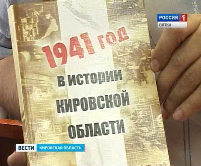 Презентация книги «1941-й год в истории Кировской области»