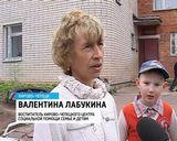 Кирово-Чепецкий центр социальной помощи семье и детям