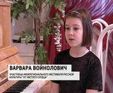 Межрегиональный фестиваль русской культуры