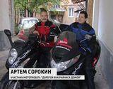 """Мотопробег """"Дорогой Яна Райниса"""""""